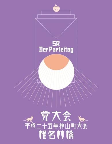 椎名林檎14.3.19DVD「党大会」通常盤ジャケ写TYBT-10010 DVD