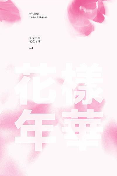 BTS_花樣年華pt.1 粉紅版封面照