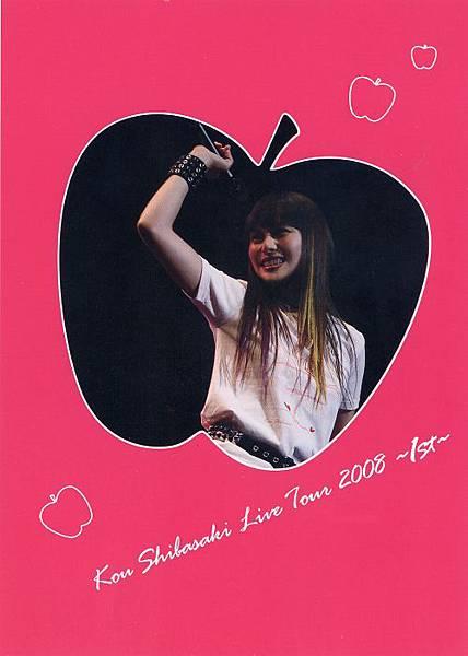 柴崎幸2008巡迴演唱會DVD封面.jpg