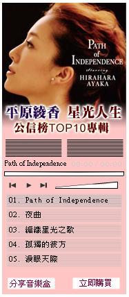 平原綾香星光人生音樂盒.JPG