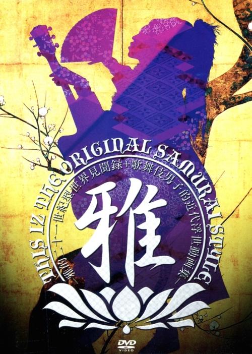 miyavi21世紀型世界見聞錄dvd封面.jpg