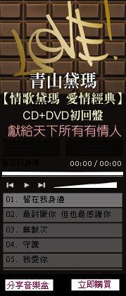 青山黛瑪音樂盒.JPG