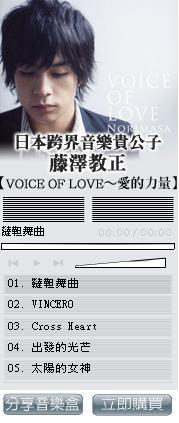 藤澤教正音樂盒.JPG