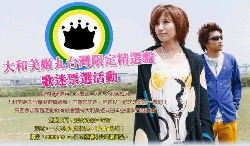大和美姬丸台灣限定精選盤活動網頁.jpg