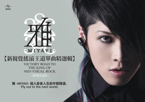 miyavi_a4_l.jpg