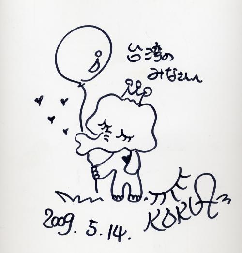 KOKIA2009簽名板.jpg