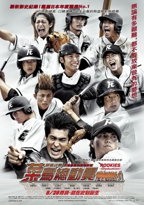 Rookies_Poster_Full_TW_m.jpg