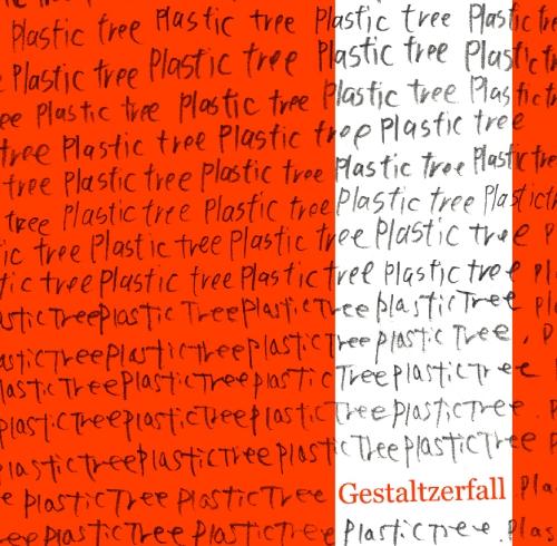 Plastic Tree「      崩 」    _初回.jpg
