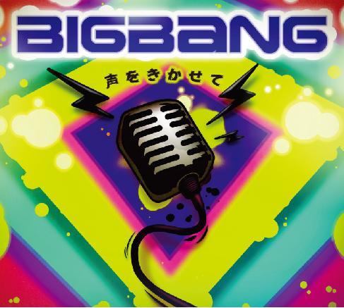 BIGBANG 1104.JPG