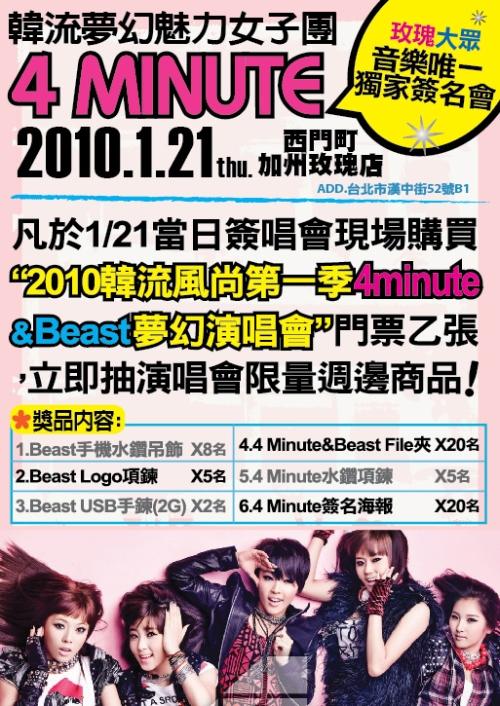 4Minute簽名會抽獎告示.jpg