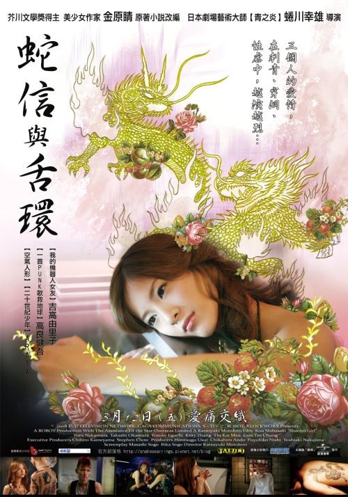蛇信與蛇環poster.jpg