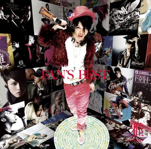 雅-miyavi-「FAN'S BEST」.jpg