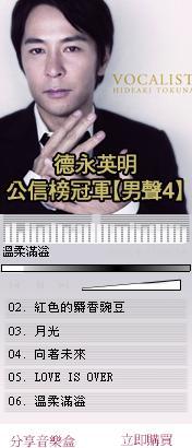 德永英明男聲4音樂盒.JPG
