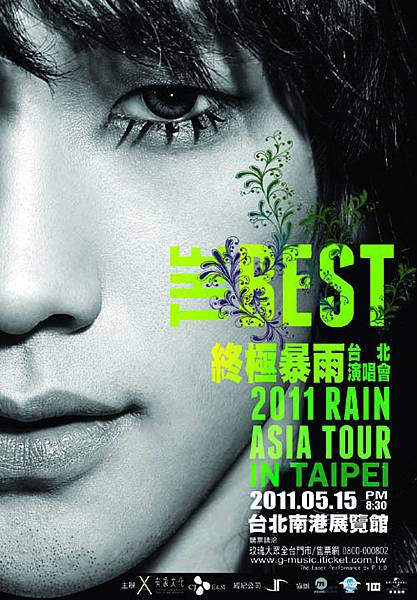 Rain_Poster_Taipei.jpg