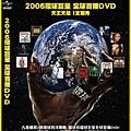 【2006 環球巨星 全球首播 DVD】