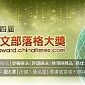 2008 第四屆全球華語部落大獎