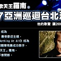 Ronan 2007 Taipei Concert