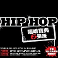 【Hip Hop VI - The Collection】