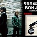 【Lost Highway】預購贈品