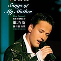 【Songs Of My Mother / 我母親的歌】
