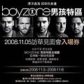 Boyzone_訪華見面會入場券