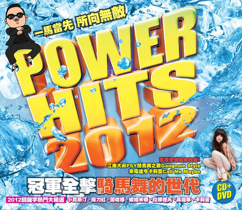 s冠軍全擊:騎馬舞的世代CD+DVD合輯