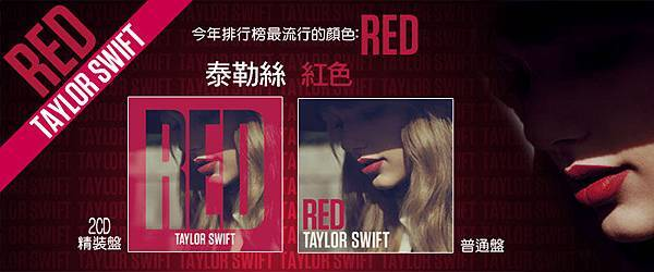 Taylor Swift_RED_800x333