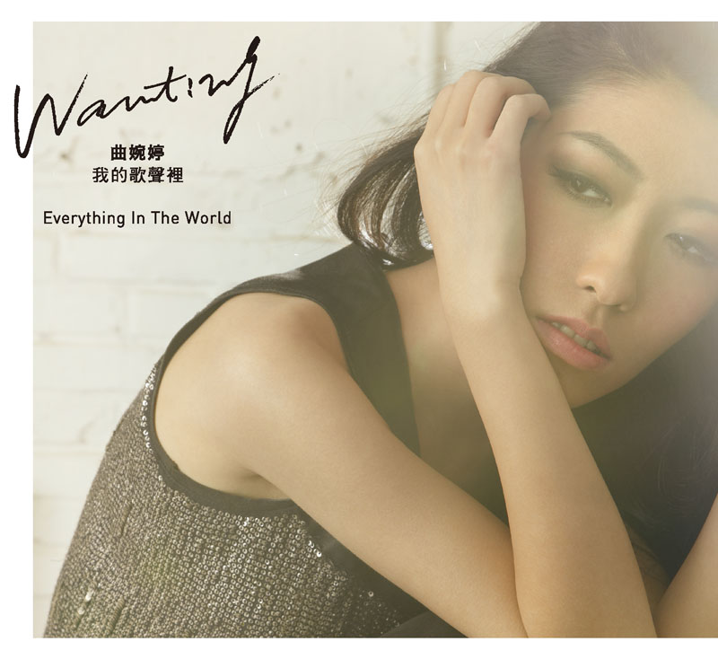 【Everything In The World】(CD+DVD)