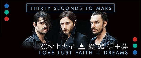 Love Lust Faith+Dreams_800x333