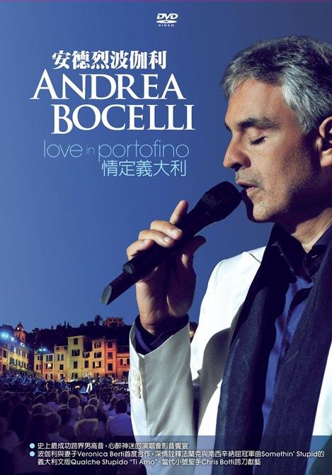 Andrea Bocelli DVD
