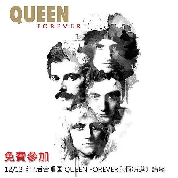 Queen 電子報