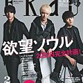 日本FRaU。2月號雜誌封面