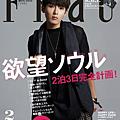 日本FRaU。2月號雜誌網路版封面(厲旭)