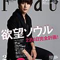 日本FRaU。2月號雜誌網路版封面(圭賢)