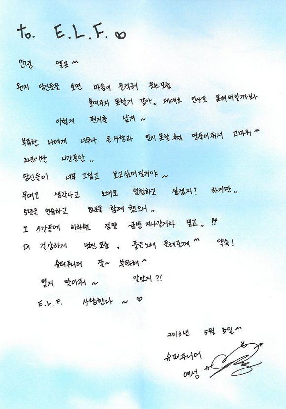 藝聲。大雲寫給E.L.F.們的信(韓文版)