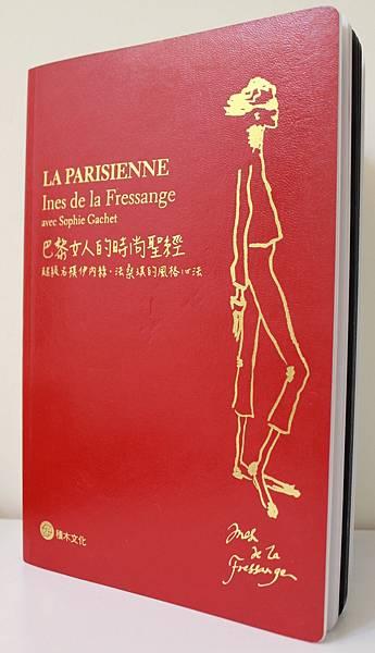 巴黎女人的時尚聖經