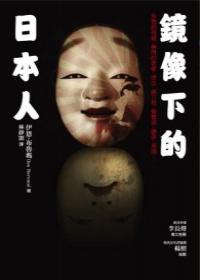 鏡像下的日本人