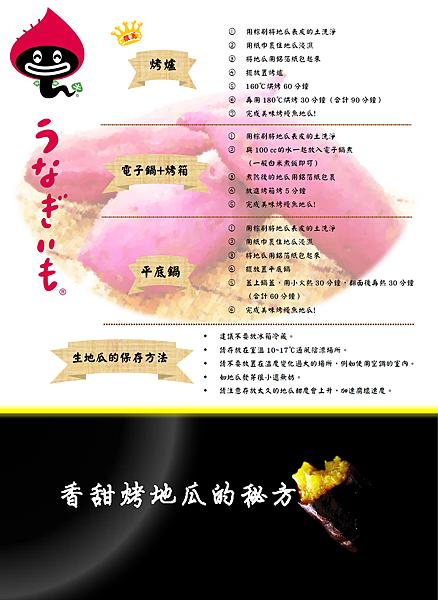 焼き芋レシピ+保存.png