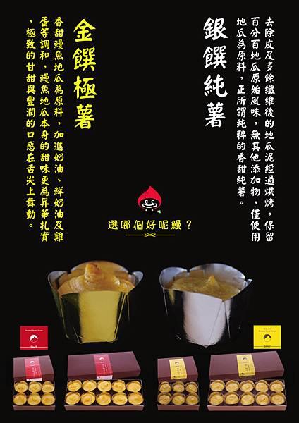2017鰻魚地瓜甜薯.jpg