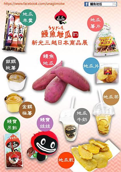 2017鰻魚地瓜商品傳單NEW.jpg