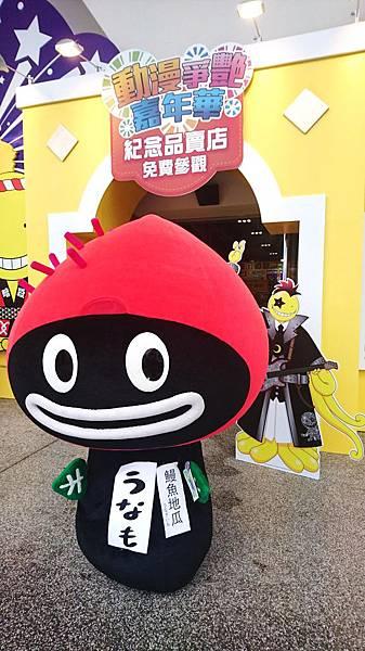 ㉑鰻寶紀念品店門口.jpg