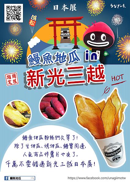 新光三越文宣1007.png