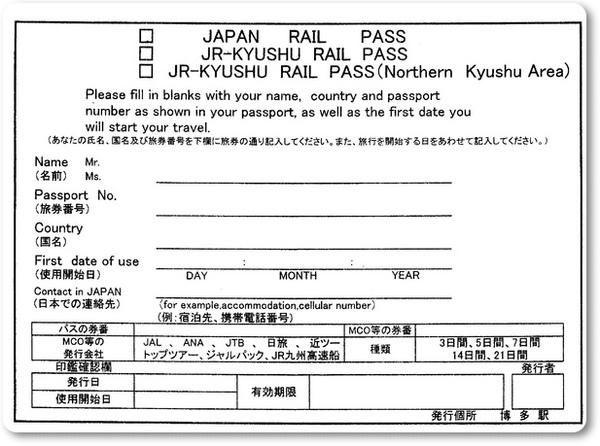 JR_APP_600.jpg