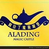 阿拉丁魔術城堡