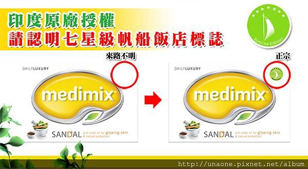 medimix印度草藥皂