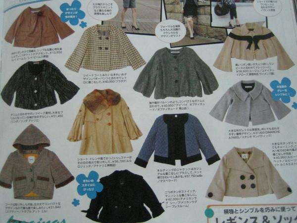 好多好可愛的小外套
