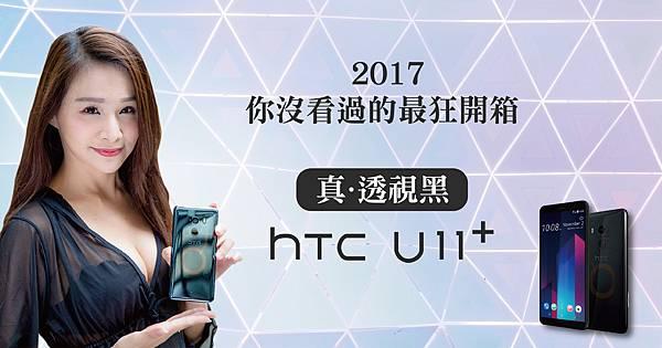 HTC U11+真.透視黑-02.jpg