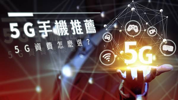 開箱痞客邦_5G.jpg