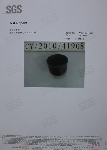 有X遠紅外線陶瓷之SGS認證