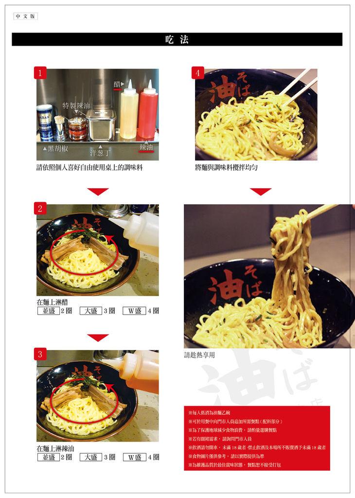 油台湾用_國語版20170105-02